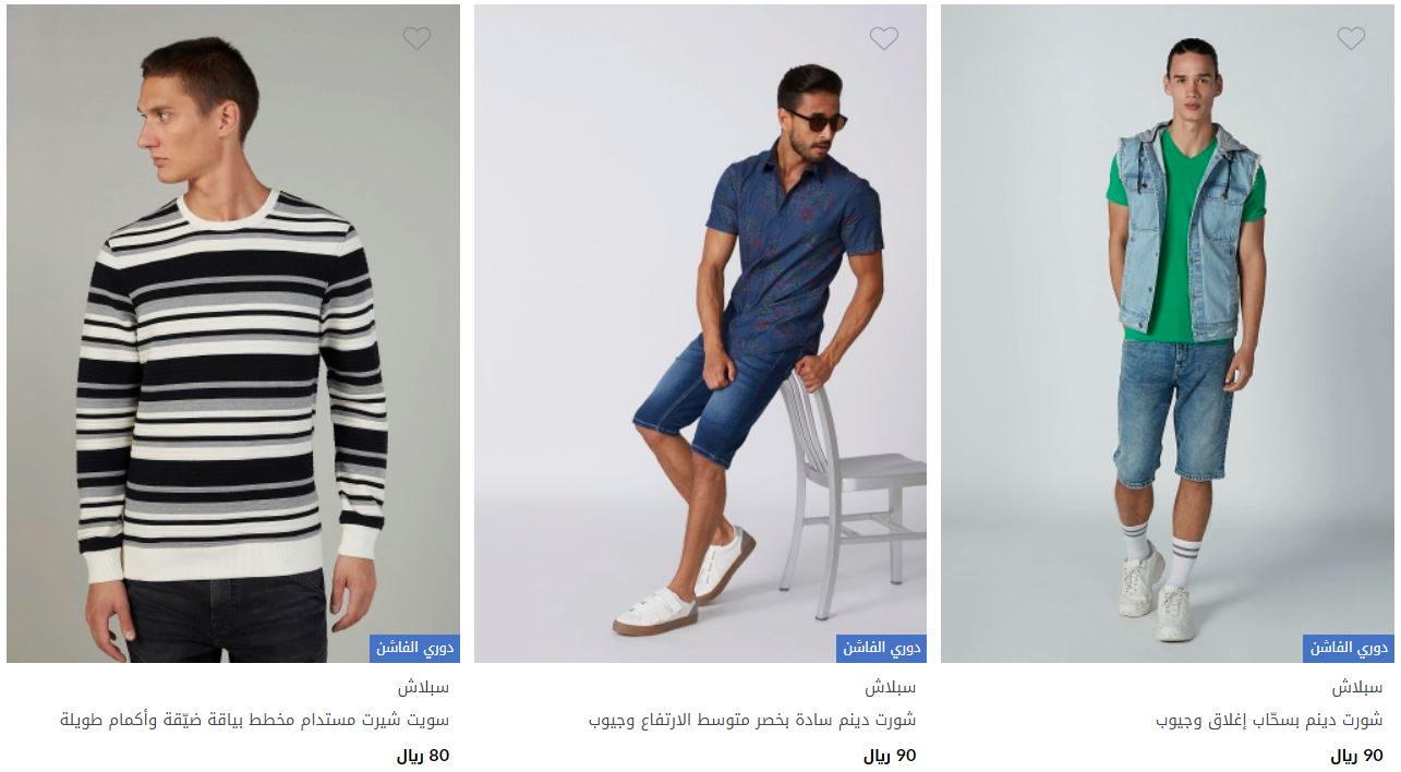 خصومات centrepoint علي الملابس